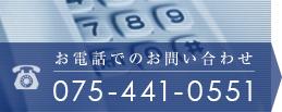お電話でのお問い合わせ 075-441-0551